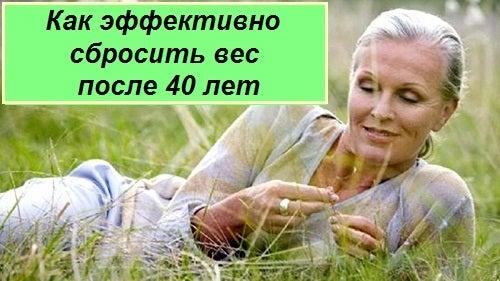 Эффективный метод нормализовать вес после 40 лет