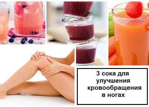 3 сока для улучшения кровообращения в ногах
