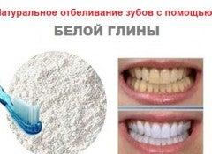 Отбеливание зубов и уход за полостью рта