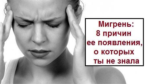 Причины мигрени: 8 вещей о которых вы не знали
