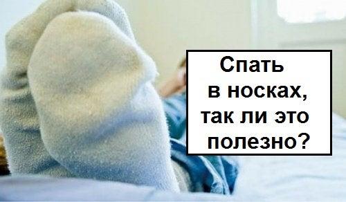 Спать в носках, так ли это полезно для здоровья?