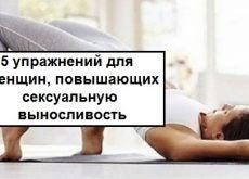 Секс и упражнения