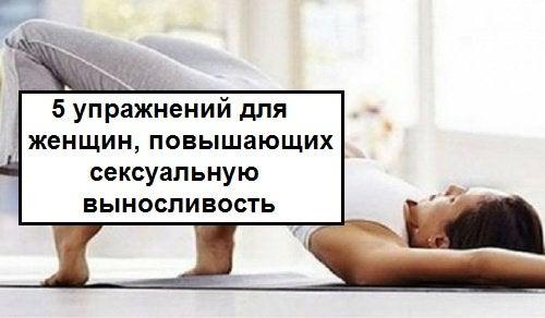 5 упражнений для женщин, повышающих сексуальную выносливость