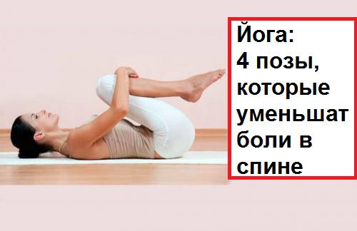 Йога: 4 позы, которые уменьшат боли в спине