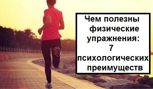 Психологические преимущества физических упражнений!