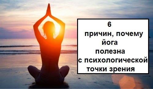 6 причин, почему йога полезна с психологической точки зрения