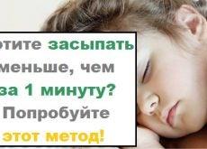 Как засыпать за 1 минуту