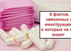 Менструация и 8 фактов связанных с менструацией о которых не все знают