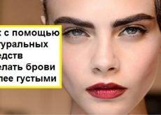 Как с помощью натуральных средств сделать брови более густыми