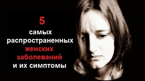 Женские болезни