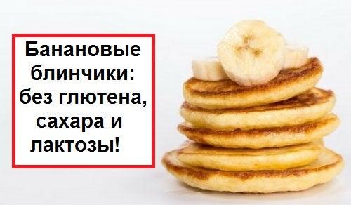 Банановые блинчики: без глютена, сахара и лактозы!