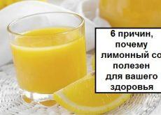 Лимонный сок и его польза для здоровья