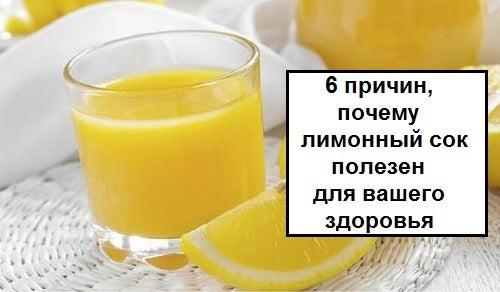 5 причин, почему лимонный сок полезен для вашего здоровья